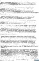 К 125 - летию Свято - Троицкой церкви